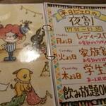 カフェ&ダイニングキッチン ピエロ - 別紙6。 学生さんいいなあ…