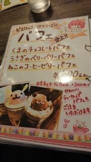 カフェ&ダイニングキッチン ピエロ - 別紙3。 今回は別のお店で甘いものを食べる予定だったので今回はパスに。