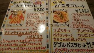 カフェ&ダイニングキッチン ピエロ - 別紙4。 右の方見切れてしまいすみませんm(_ _)m