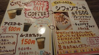 カフェ&ダイニングキッチン ピエロ - 別紙5。 テイクアウト可能なコーヒーがあるのも嬉しい。