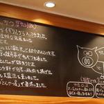 とんかつ マンジェ - カウンター上の黒板