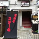 マザース オブ 鎌倉 -