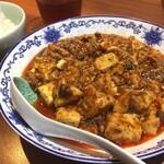 中国料理 仙ノ孫 - 痺れる系の麻婆豆腐