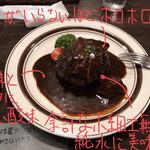 132608721 - 自家挽きハンバーグステーキ&牛タン煮込み 1580円