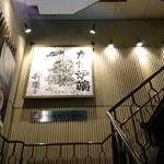 弁慶 - 店頭2