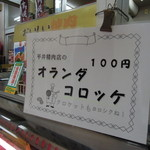 13261256 - 店舗内POP