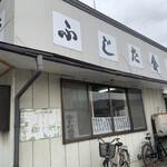ふじた食堂 -