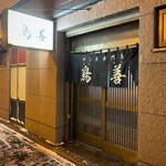 鳥善 - 鳥善@釧路 店舗入口 2020年1月