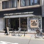 ストリーマー コーヒーカンパニー - 店の外観