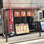 スパイス食堂サワキチ - 店の外観