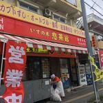 いすの木惣菜館 - 朝から営業してる弁当屋。  沖縄は弁当屋があちこちにある。  チェーン店しかない富山とは大きな違い。  羨ましい。