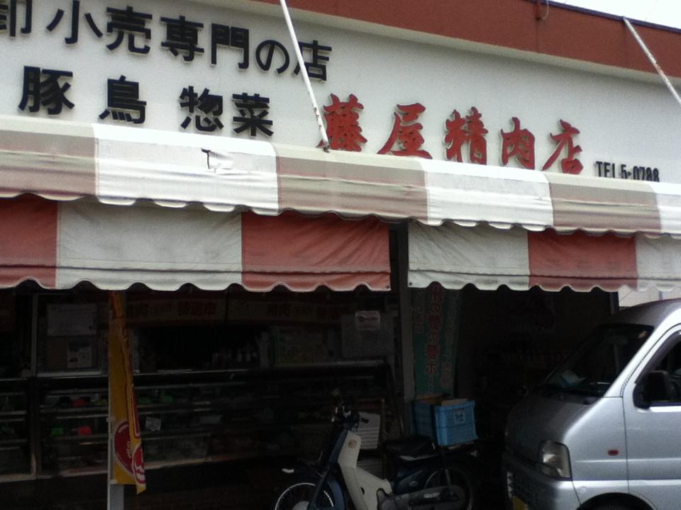 藤屋精肉店