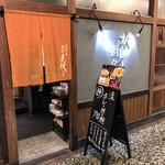 麺屋虎杖 -