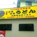 Gansodokidokiudon - 店内撮影禁止の為、今回は外観だけ(泣)