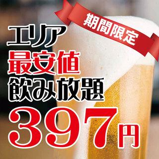 立川の街に元気をキャンペーン全70種類飲み放題397円!!