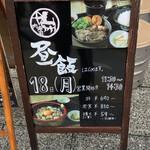 水戸駅北口 肉寿司 - ランチ営業時間