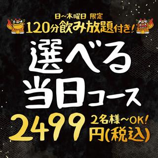 選べる当日コース2499円!