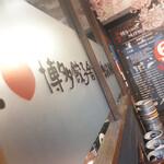 博多餃子舎 603 - そと