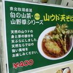 よもだそば - こんな美味しそうな 山菜の天ぷらそばが 400円で食べられちゃうんだから 凄いですよね!