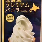 たこやき サボちゃん - 料理写真:ソフトクリーム(カップのみ)350円