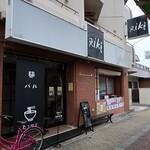 麺バル RIKI - 麺バル RIKI