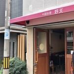 132650881 - 中華料理 好天さん♫