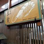 雷門 三定 - 日本最古の天ぷら老舗。