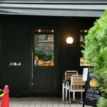 132657892 - 黒を基調としたおしゃれな店舗