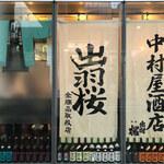 中村屋丸康酒店 -
