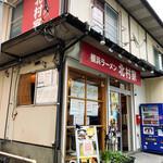 横浜ラーメン 北村家 - 店舗外観