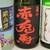 梅田スタンド  - ドリンク写真:芋焼酎は赤兎馬でした!