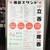 梅田スタンド  - メニュー写真:入口横メニュー