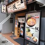 らーめん楓 横浜西口店 -