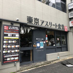 東京アスリート食堂 - 外観