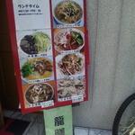 Oukegyouza - 麺類セットが充実