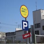 ピースボウルカフェ - この看板が目印です!細い道を入ると駐車場へ