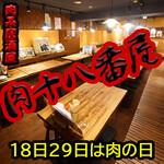 肉系居酒屋 肉十八番屋 - その他写真:毎月18日29日は肉の日!!