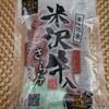 上杉城史苑 - 料理写真:買ったサラミ¥300