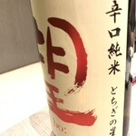 月代 - 望 辛口純米酒【栃木】