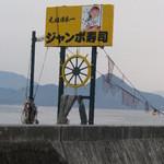 13271427 - 国道188号を進むと見えてくる看板「元祖日本一 ジャンボ寿司」