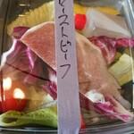 ニュールーシー - ボックスの上部が生ハムのサラダ。