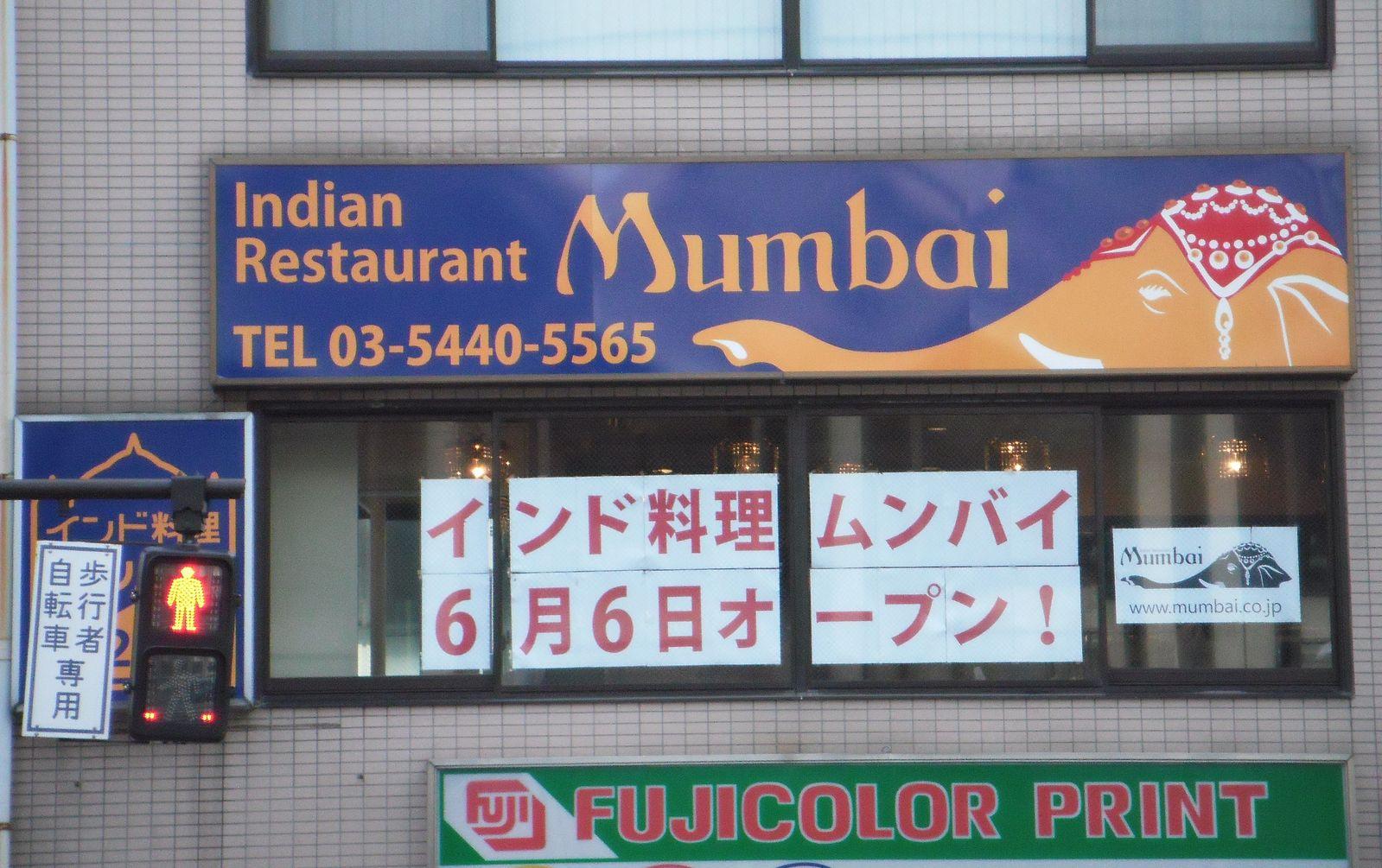 インド料理 ムンバイ 三田店