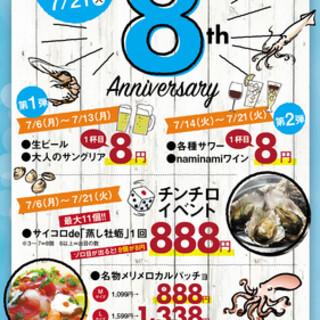 「8周年記念祭」開催中です☆生ビール1杯目8円