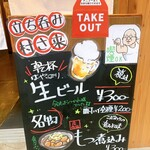 立ち呑み 村さ来 - お料理100円~!酎ハイ200円!生ビール300円!税込価格です★