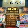 Taishuukappouhikari - メイン写真: