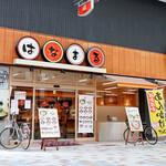 はなまるうどん - はなまるうどん 高松兵庫町店