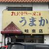 九州ラーメン うまか 岐南店