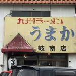 九州ラーメン うまか - 外観
