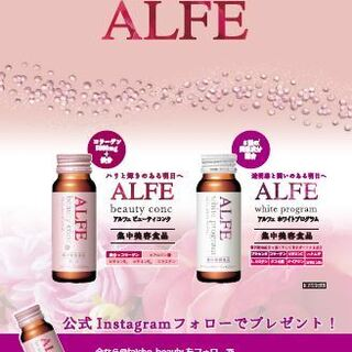 【ALFEビューティーコンク】プレゼント☆