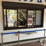 道の駅 サザンセトとうわ 売店 - 同道の駅の売店の出入口近くにあります!